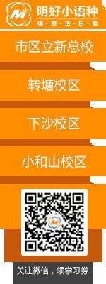 杭州小语种培训学校