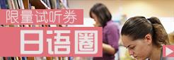 杭州日语培训哪家好