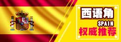 西班牙语圈