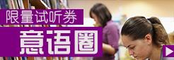 杭州意大利语培训班