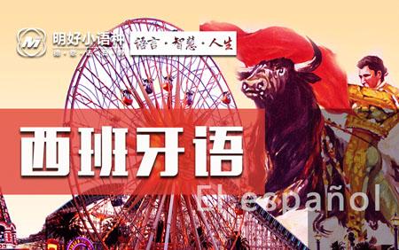 明好教育杭州西班牙语培训中心