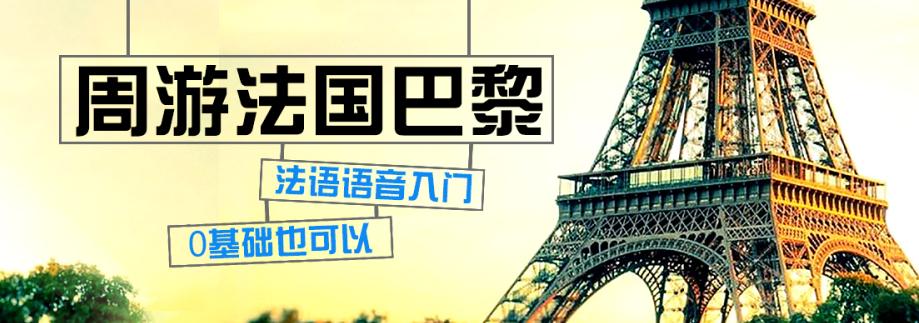 明好教育杭州法语培训中心