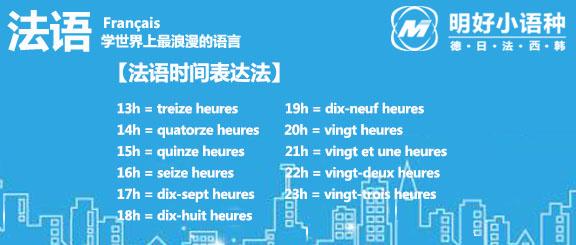 法语时间表达法 法语时间怎么说